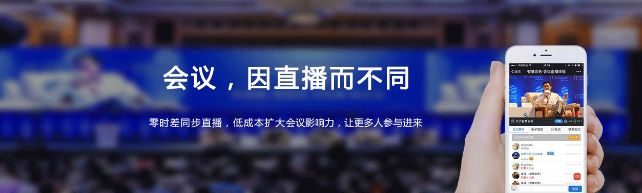 视频会议方案_会议直播 - 智慧会务