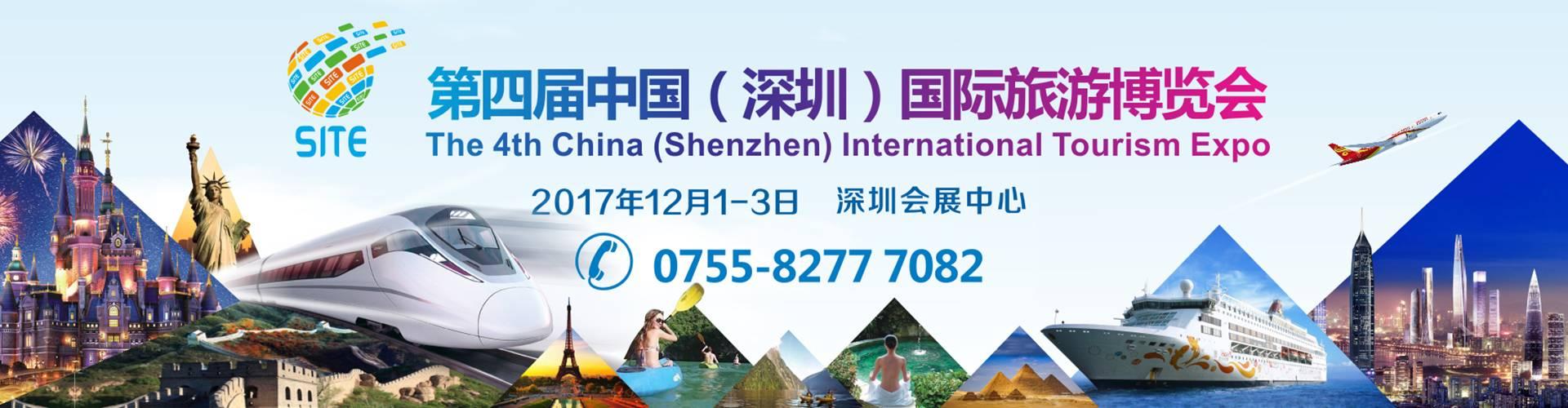 第四届中国(深圳)国际旅游博览会