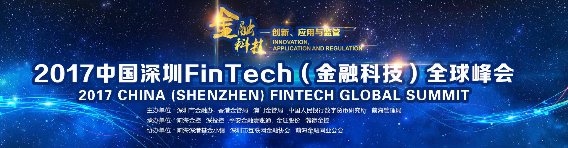 2017中国深圳FinTech(金融科技)全球峰会