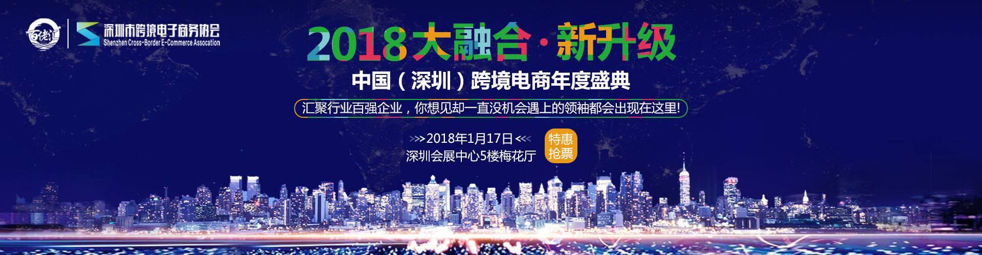 VIPON助力中国(深圳)跨境电商年度盛典