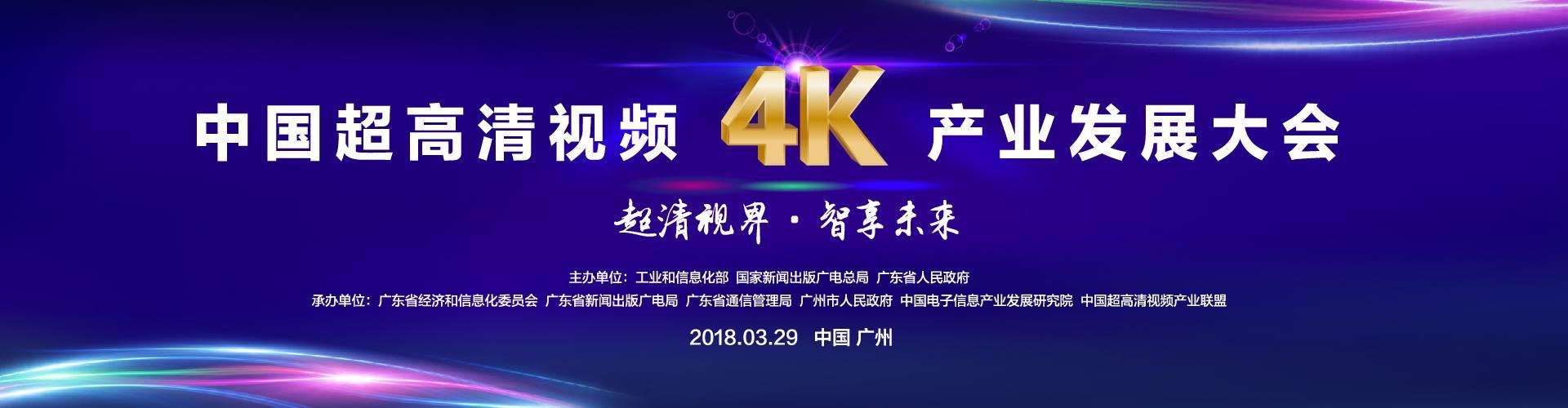 中国超高清视频(4K)产业发展大会