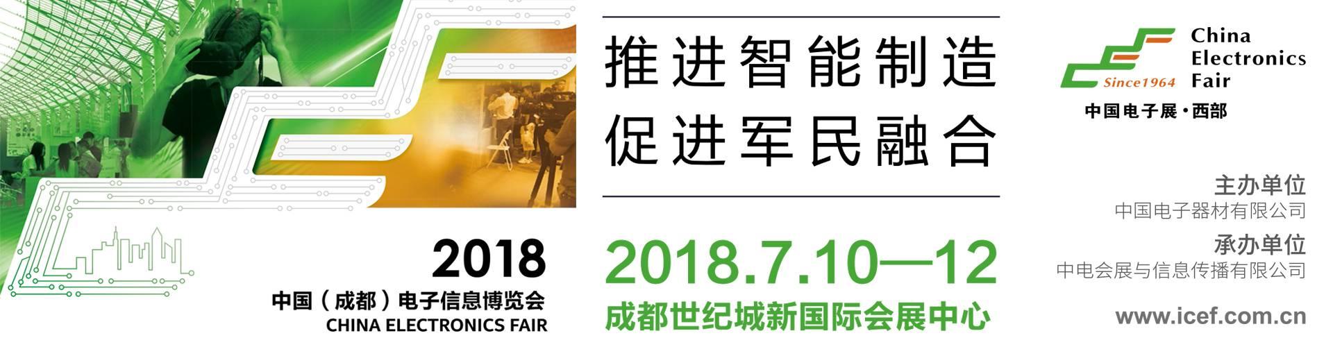 2018年中国(成都)电子展