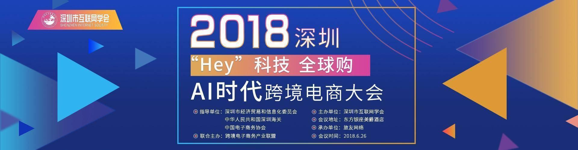 """2018(深圳)AI时代跨境电商大会 """"Hey""""科技 全球购"""