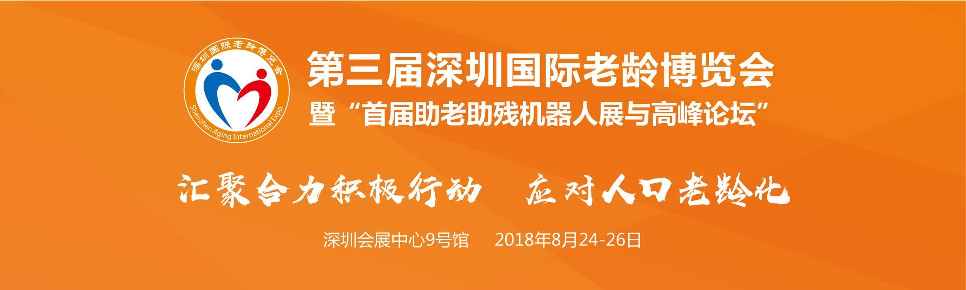 第三届中国(深圳)国际老龄博览会