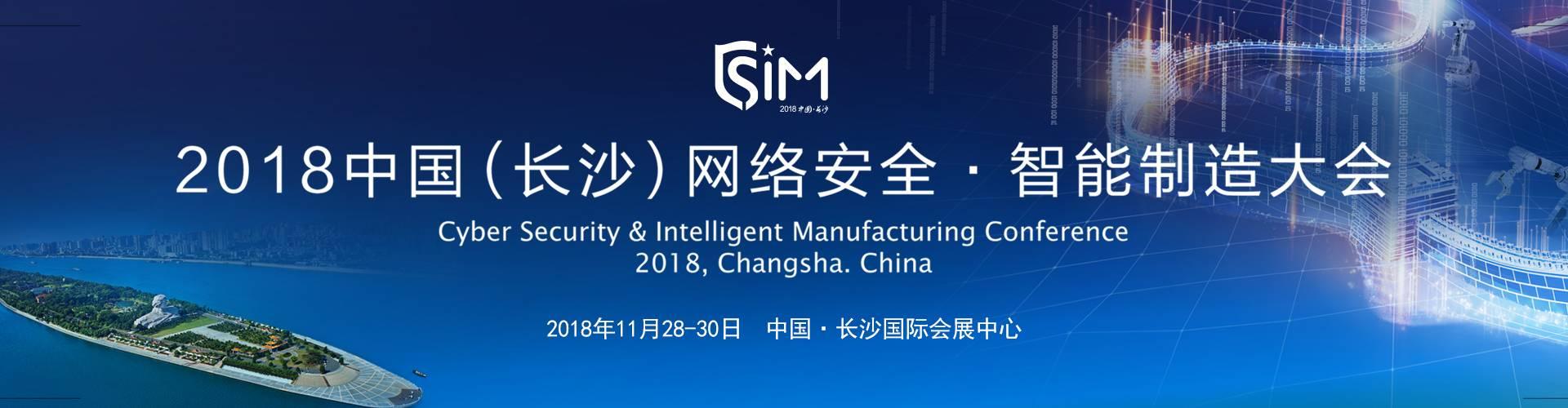 2018中国(长沙)网络安全·智能制造大会