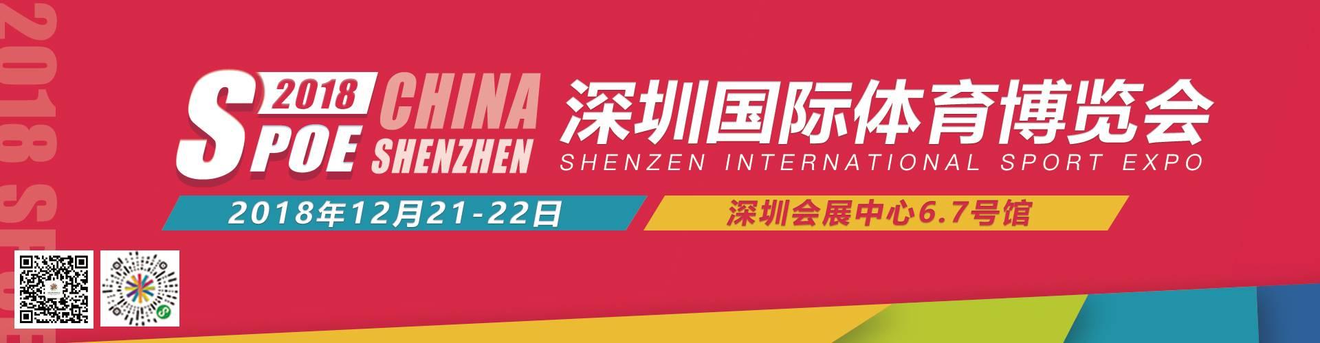 2018第二届深圳国际体育博览会