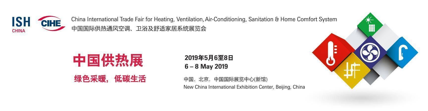 2019年北京供热展览会