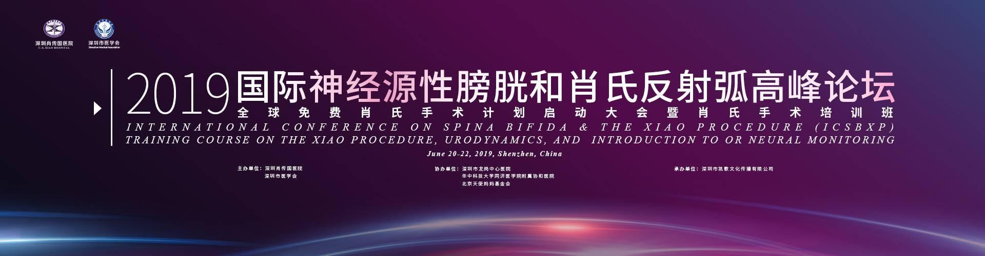 国际神经源性膀胱和肖氏反射弧高峰论坛