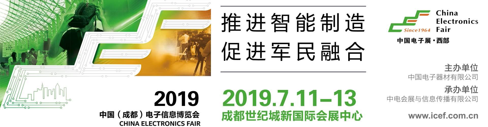 2019年中国(成都)电子展-开启成都的高科技模式