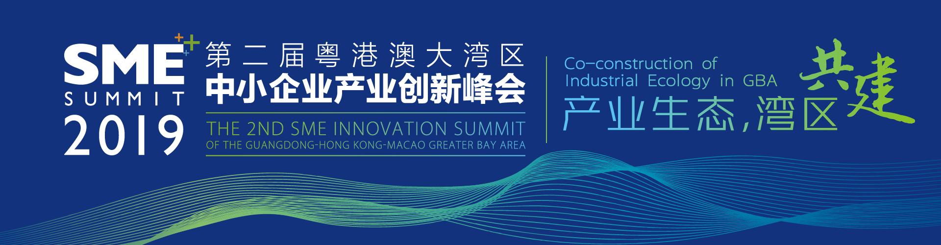 第二届粤港澳大湾区中小企业产业创新峰会