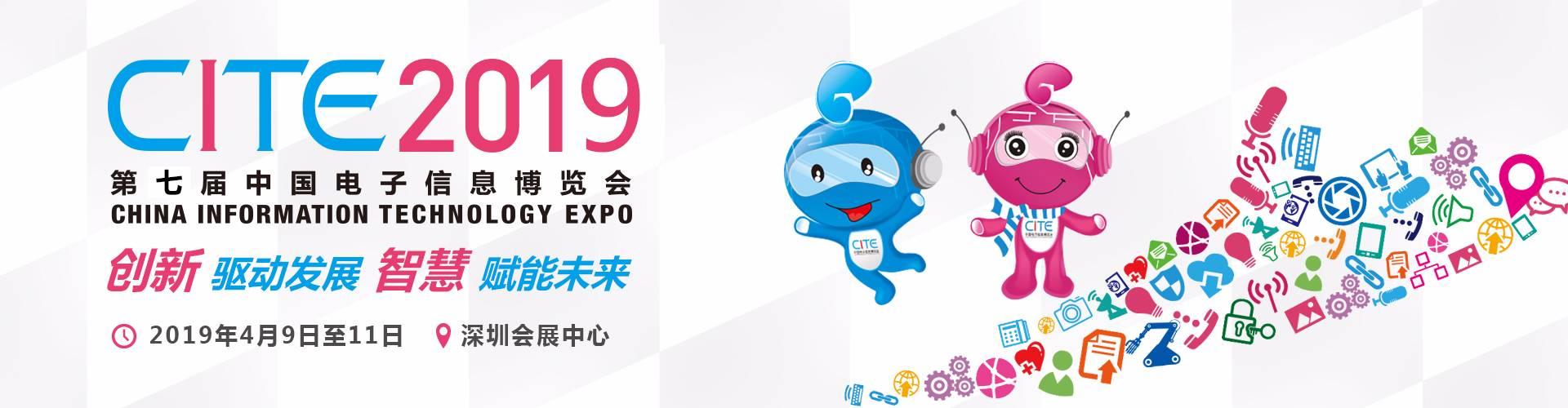2019第七届中国电子信息博览会