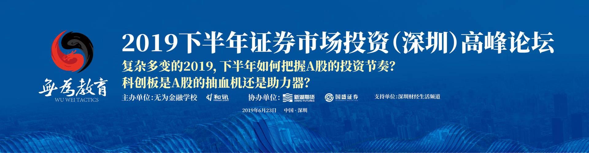 2019下半年证券市场投资(深圳)高峰论坛