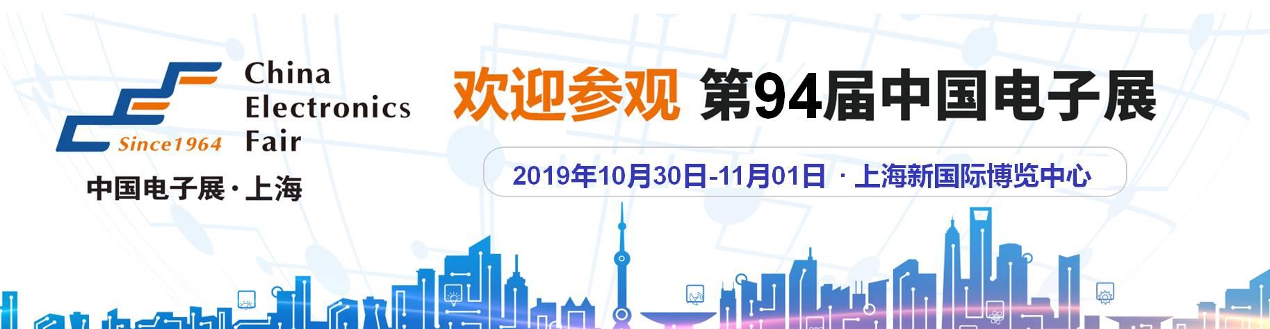 华东最大电子行业展-第94届中国电子展