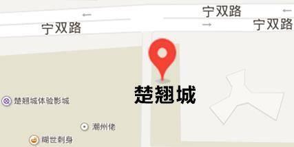 楚翘城.png