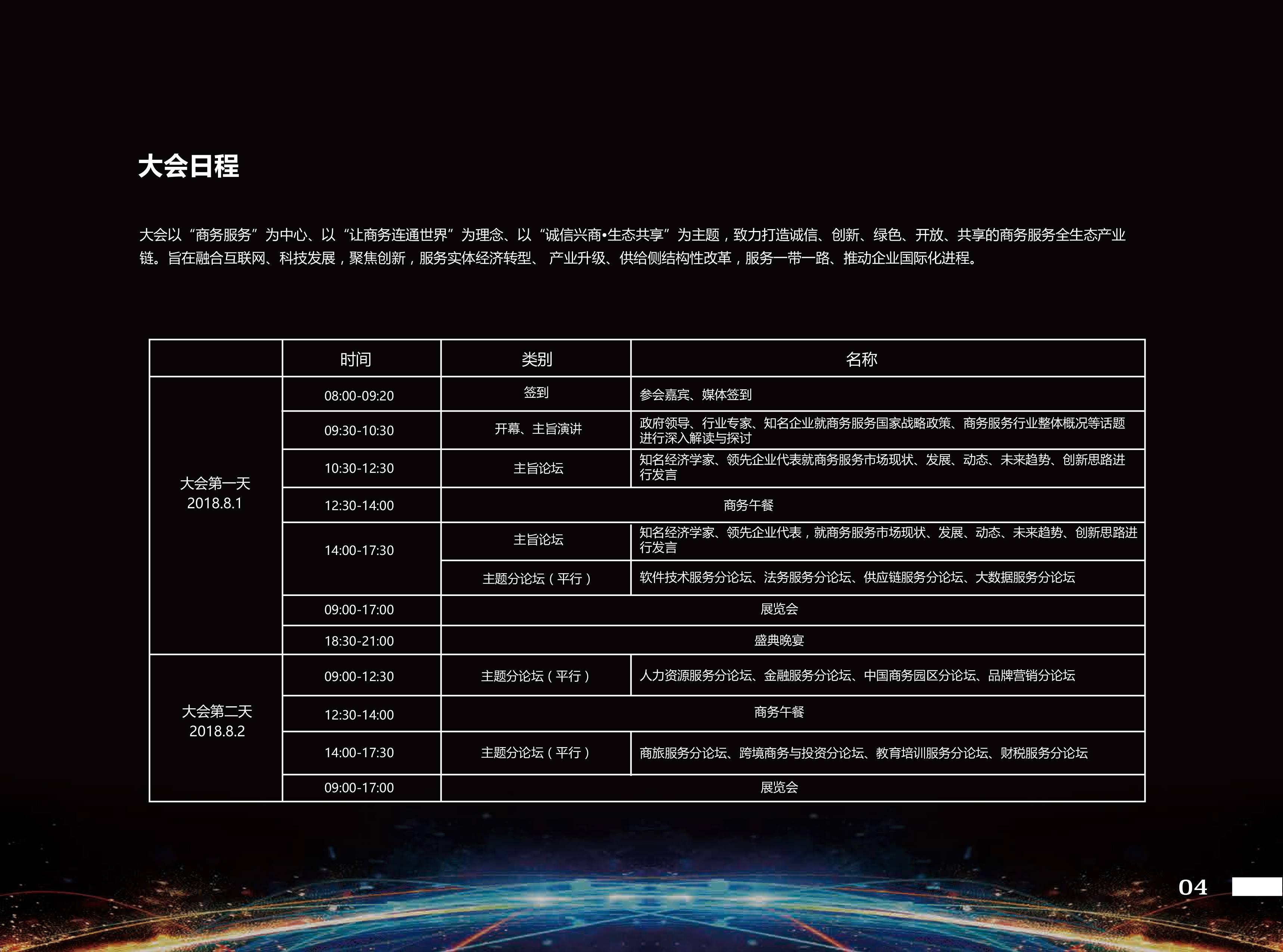 2018中国商务服务大会1226-5.jpg