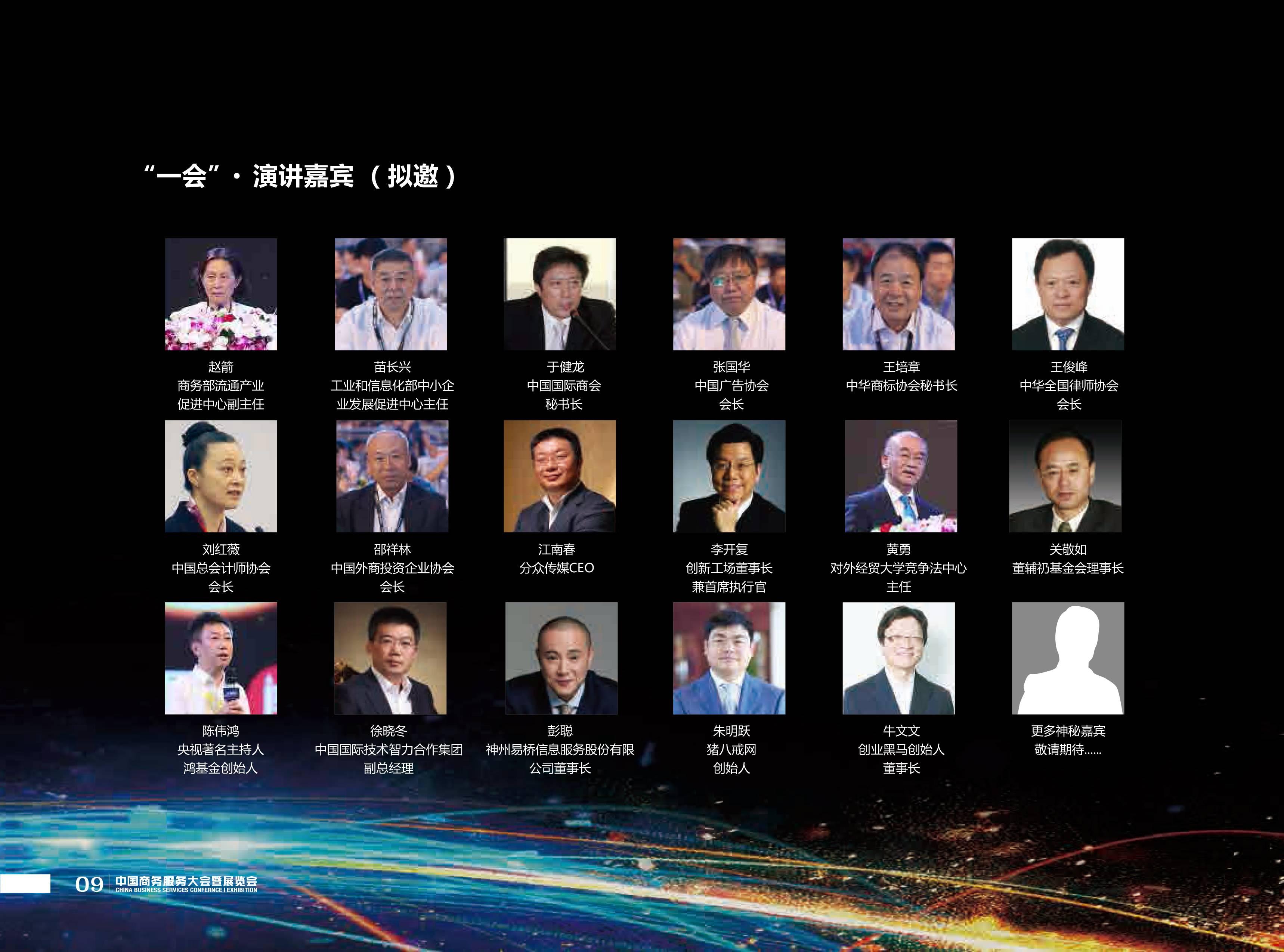 2018中国商务服务大会1226-10.jpg