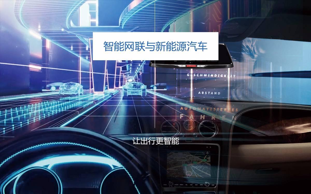 2、智能网联与新能源汽车.jpg