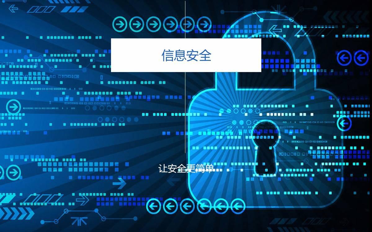 5、信息安全.jpg
