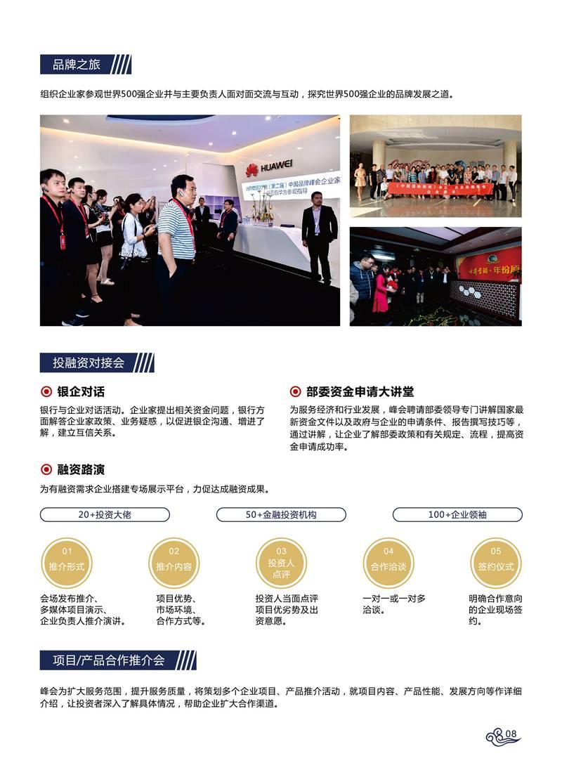 中国品牌峰会画册-单页-08.jpg