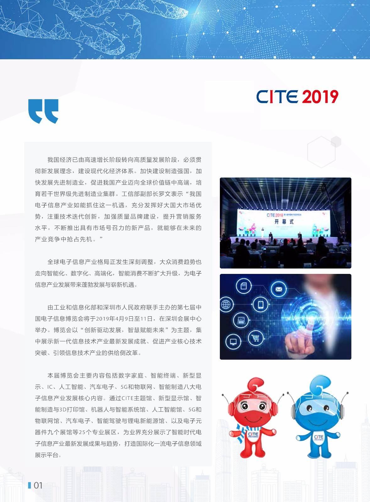 CITE 2019邀请函-2.jpg