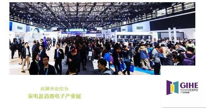 2019广东家电展11
