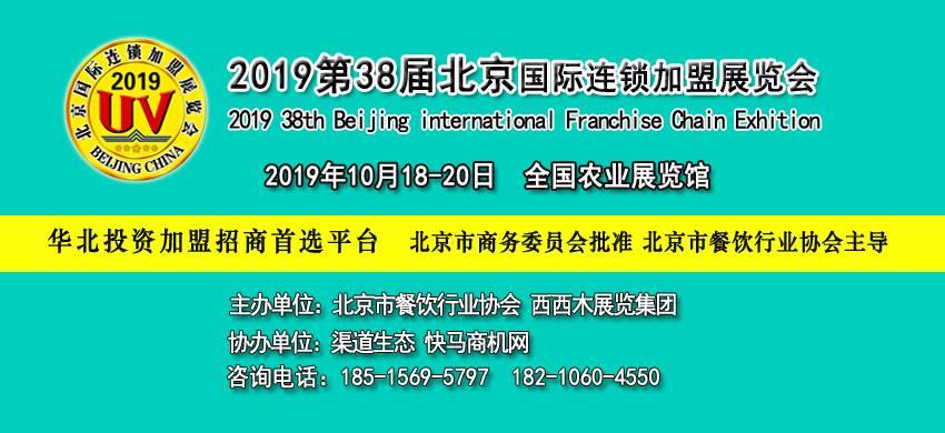 2019北京加盟展.jpg