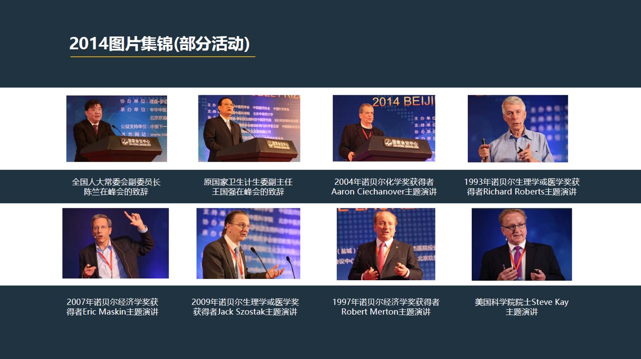 GBAS2019诺贝尔奖获得者医学峰会(深圳)