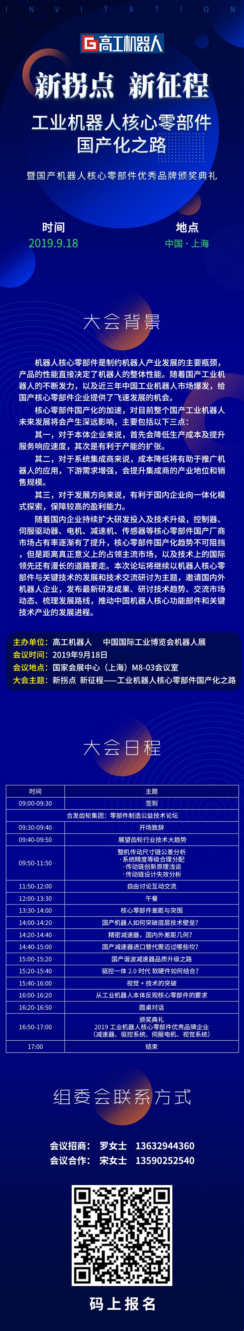 2019高工亚博竞技二打一官网零部件手机端(1).png