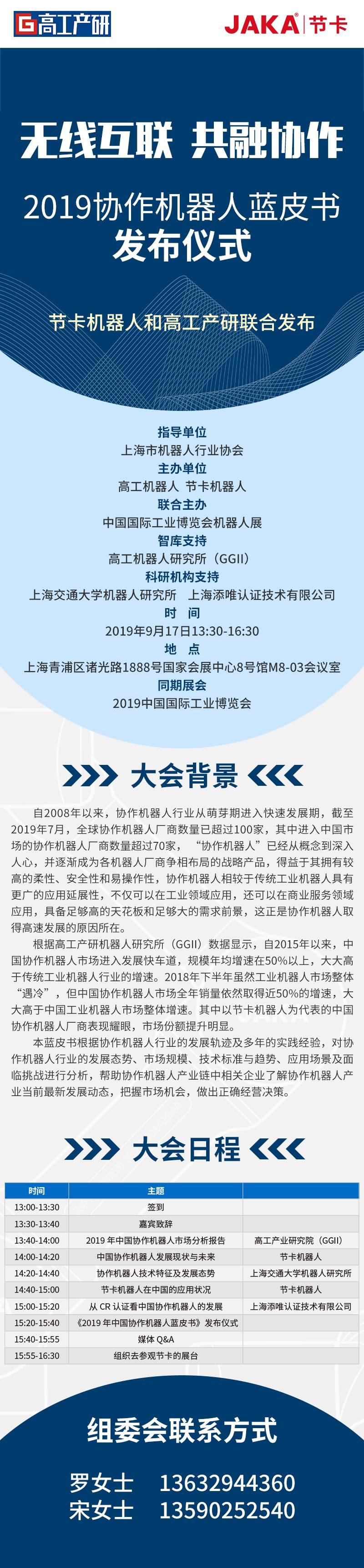 2019协作机器人蓝皮书发布仪式手机端.jpg