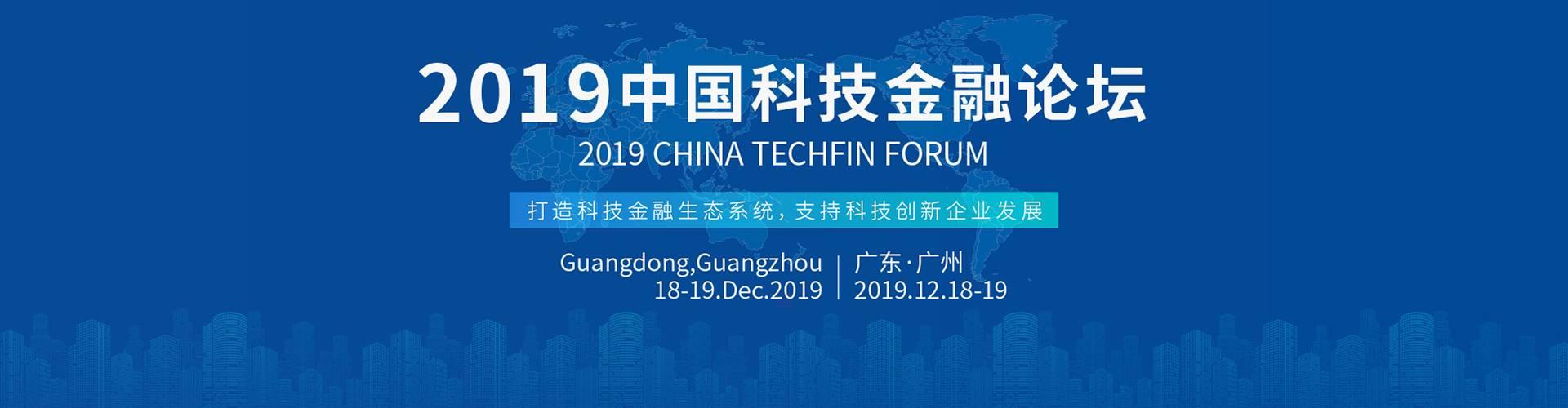 2019中国科技金融论坛 --海交会专场活动