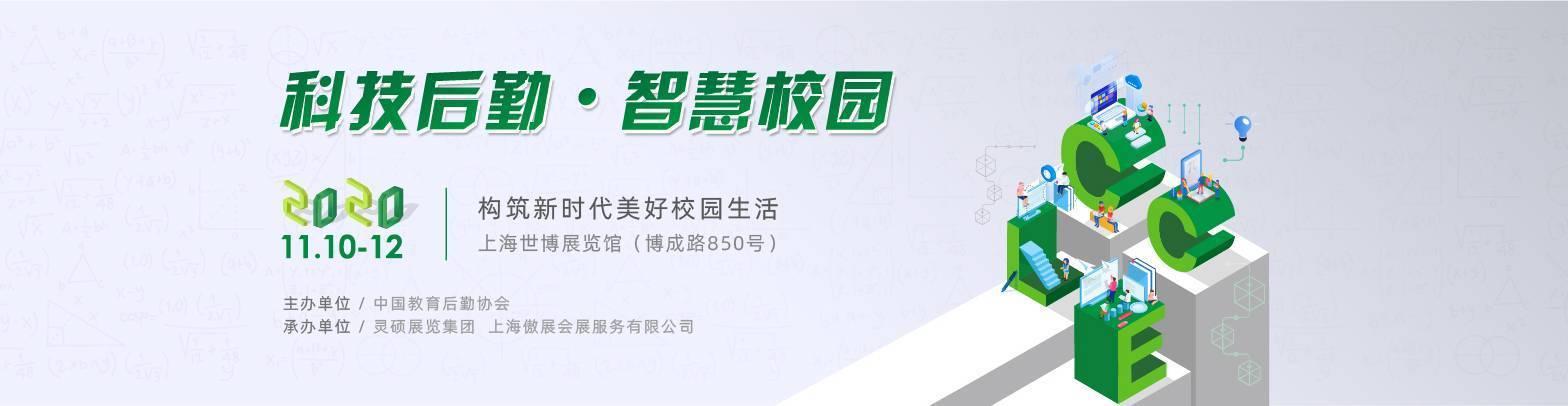 2020中国教育后勤展