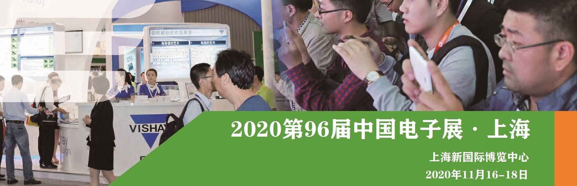 2020第96届中国电子展