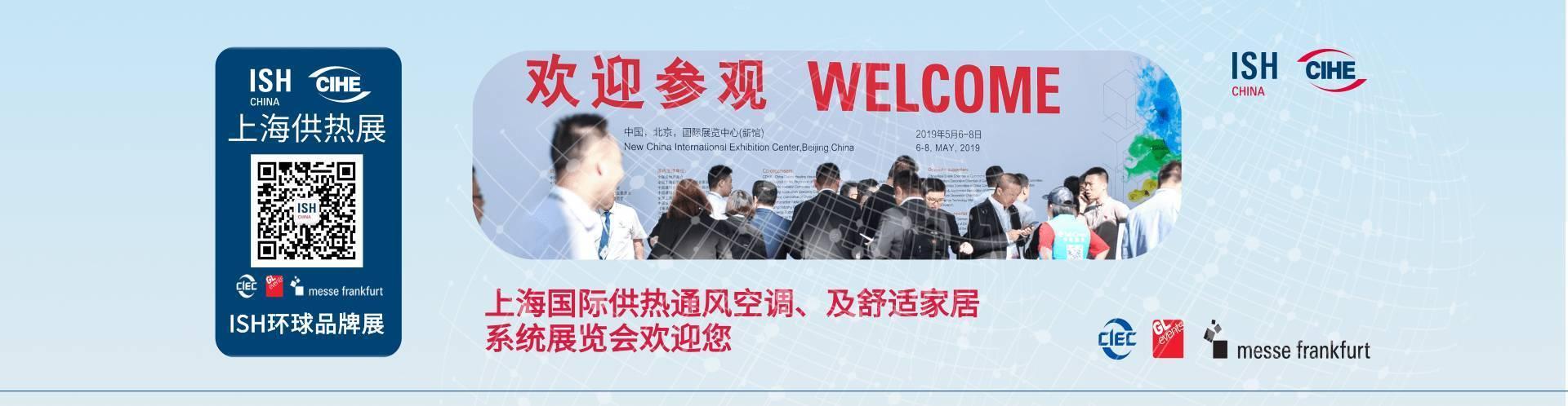 2021上海供热展&上海暖通展舒适家居系统展览会