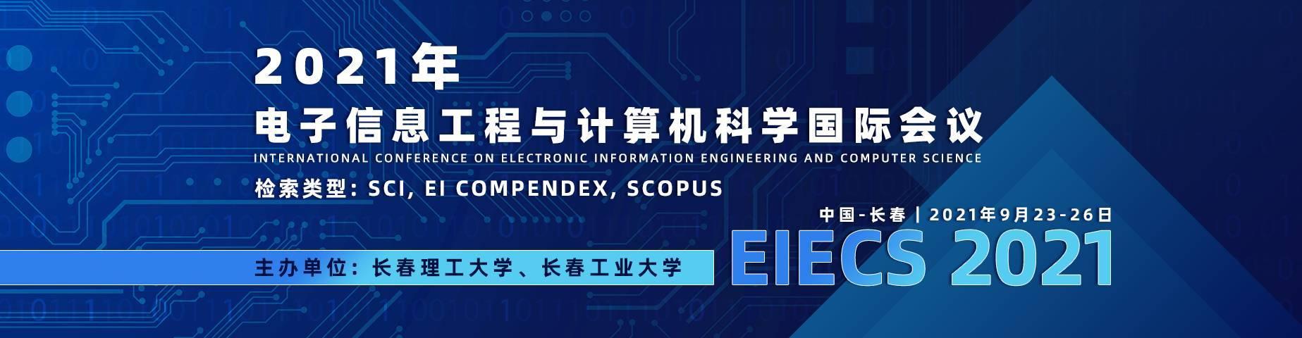 2021年电子信息工程与计算机科学国际会议(EIECS 20