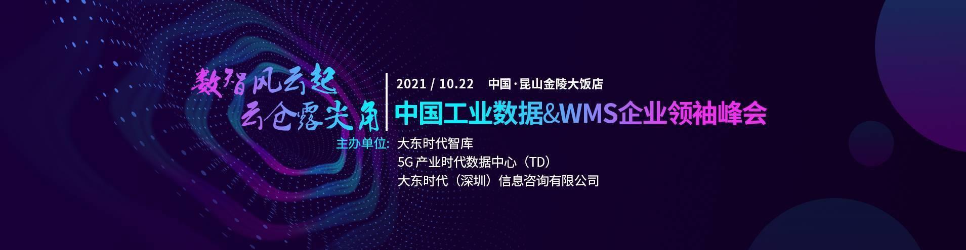 2021中国工业数据&WMS企业领袖峰会暨卡恩奖·优秀WMS