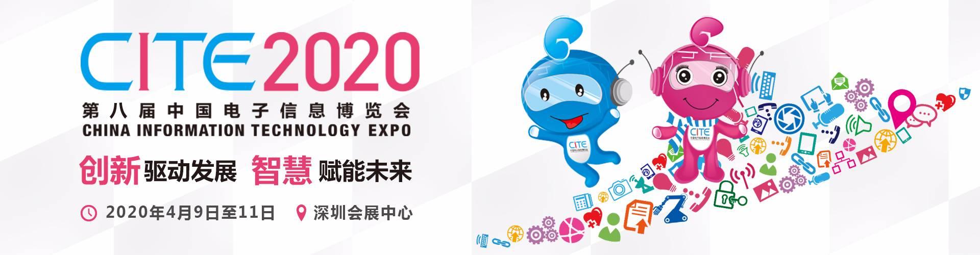 2020年第八届中国电子信息博览会(启会)