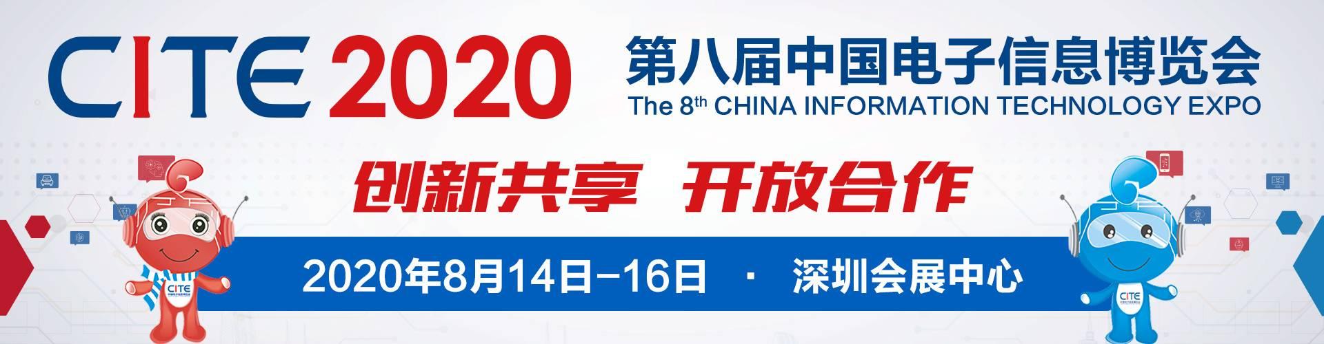 2020年第八届中国(深圳)电子信息博览会