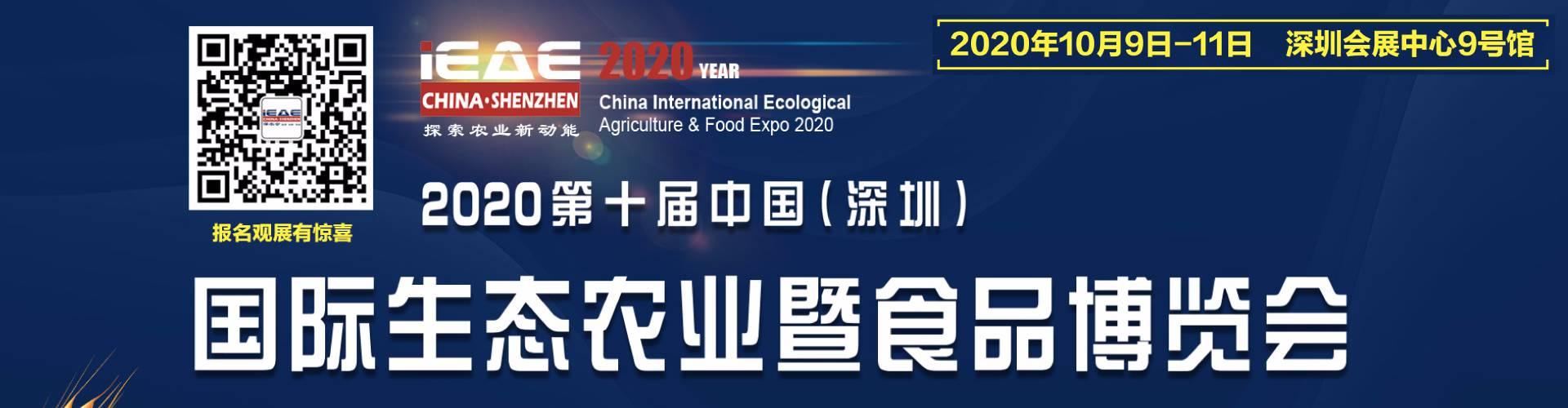 2020年第十届中国(深圳)国际生态农业暨食品博览会