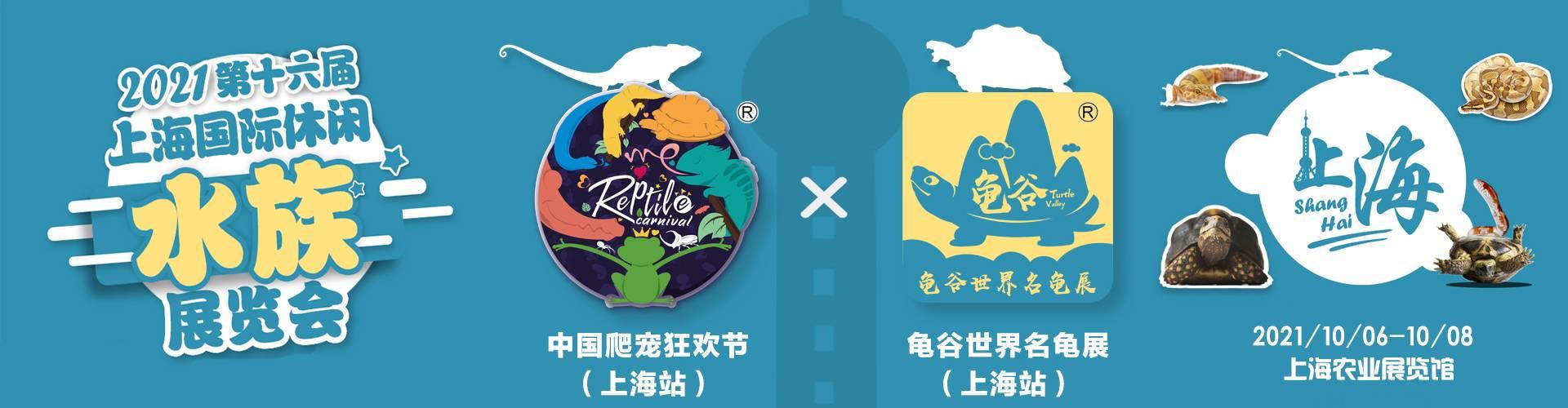 2021上海水族展●龟谷世界名龟展●中国爬宠狂欢节
