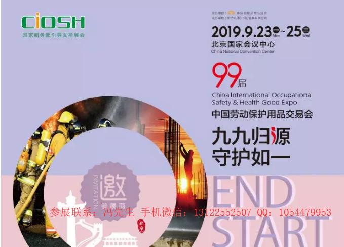 北京劳保展