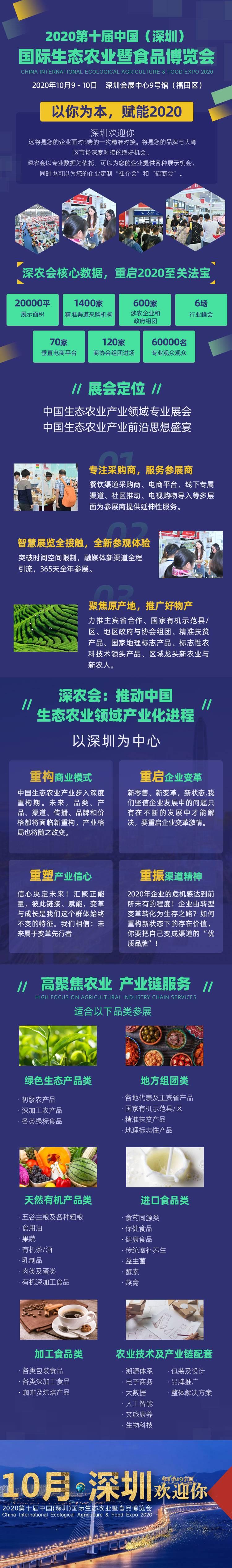 农业展介绍.jpg