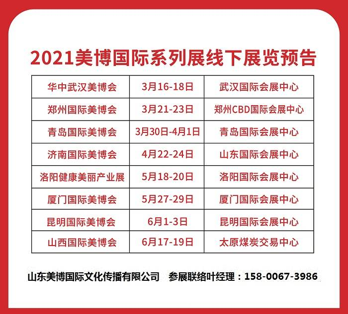 2021时间表.jpg