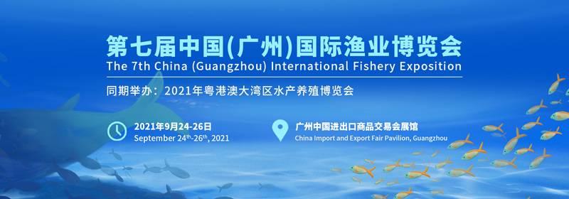 2渔业展.jpg