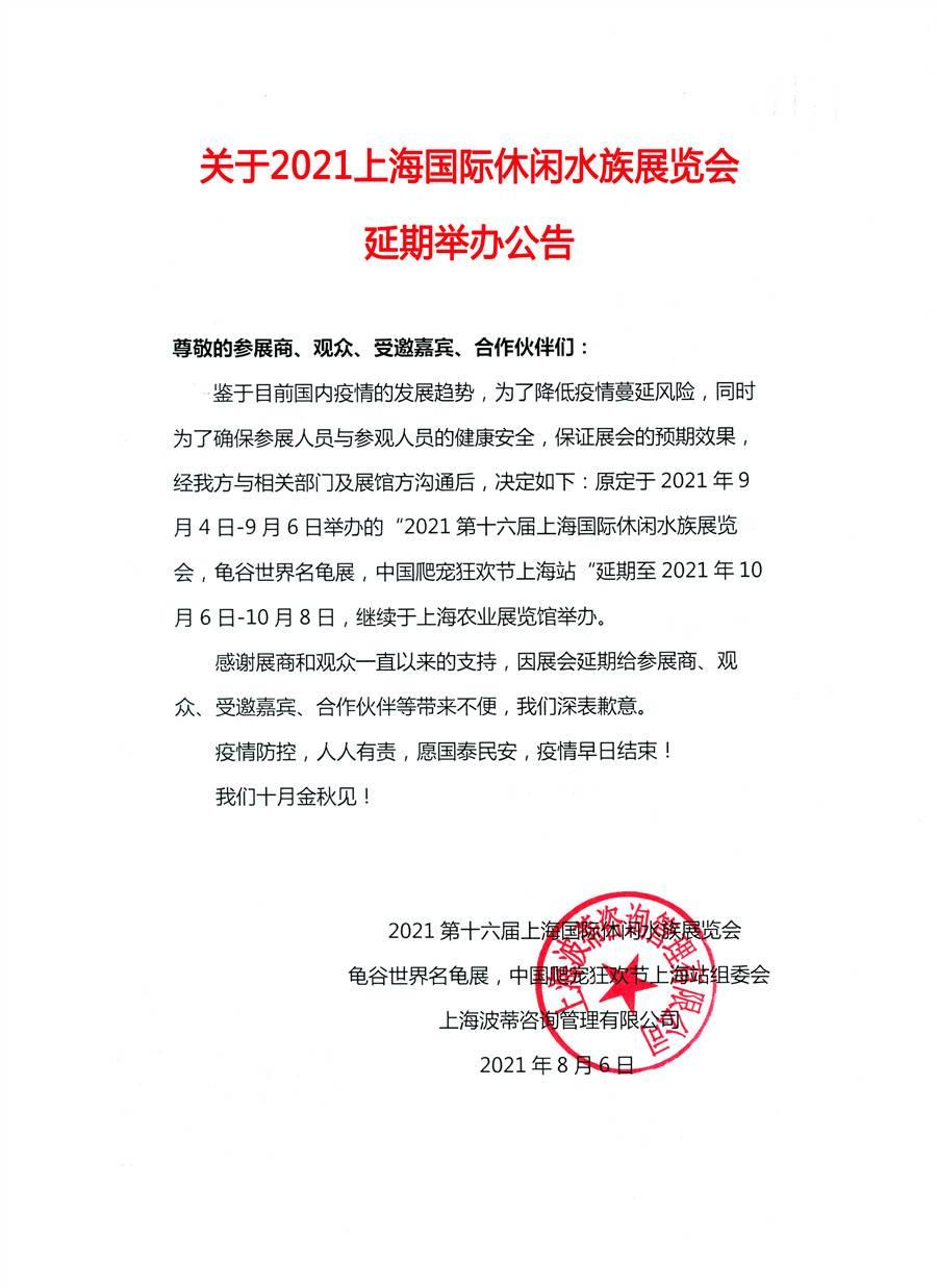 关于2021上海国际休闲水族展览会的延期举办公告.jpg